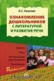 Ознакомление дошкольников с литературой и развитие речи. Занятия, игры, методические рекомендации, мониторинг